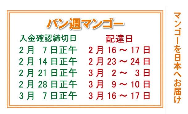 「バン週マンゴー」でマンゴーを日本へお届け