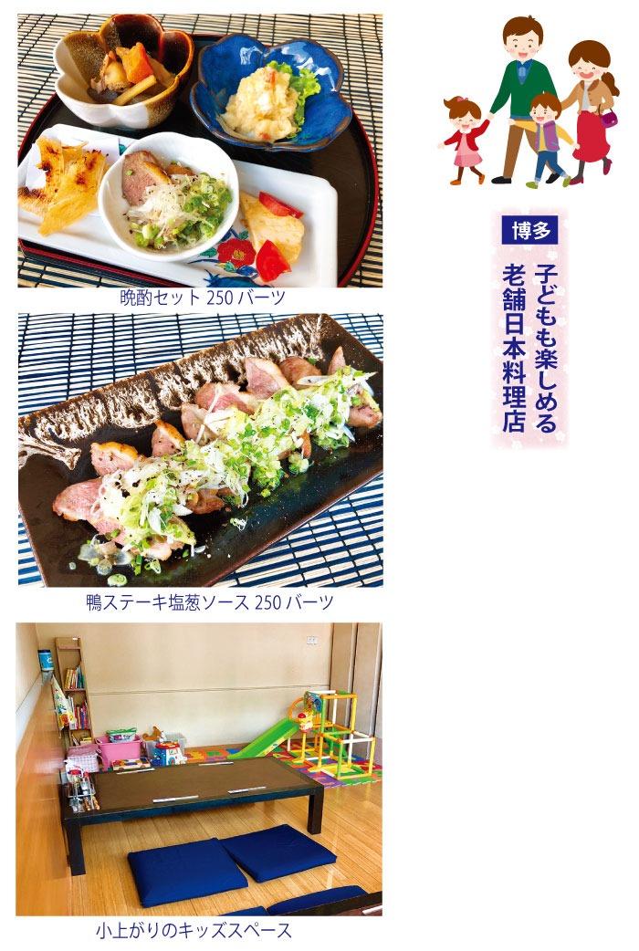 子どもも楽しめる老舗日本料理店「博多」