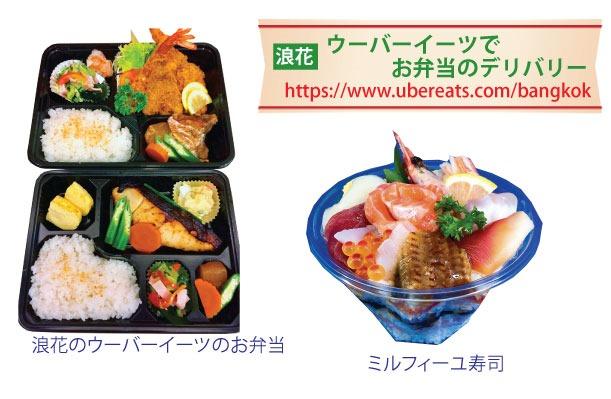 日本料理店「浪花」ではウーバーイーツで お弁当のデリバリー