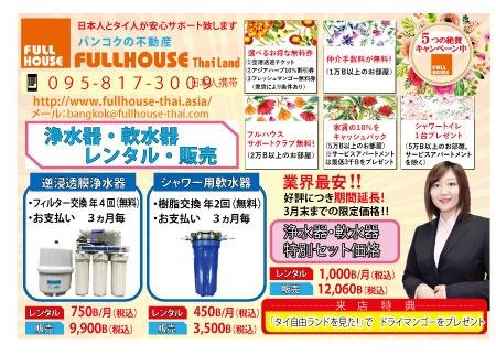 「フルハウス」の広告