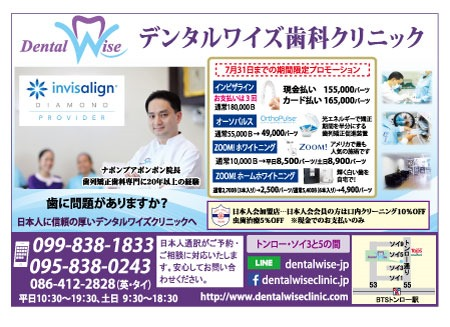 デンタルワイズクリニックの広告