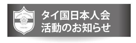 タイ国日本人会 活動のお知らせ2018年5月5日