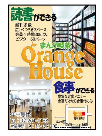 オレンジハウスの広告