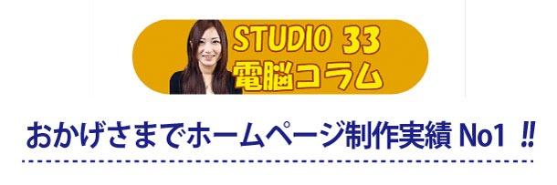 STUDIO 33はデザインと日本人特有の対応のきめ細かさ