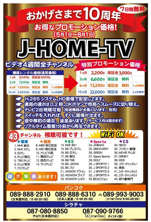 J HOME TVの広告