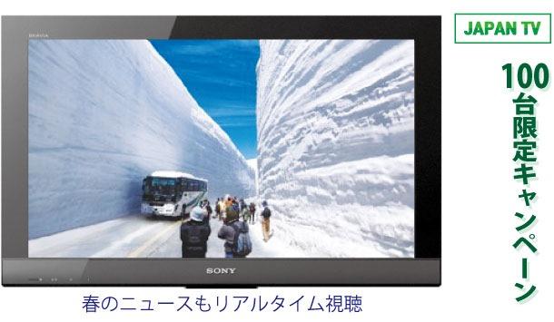 「JAPAN TV」の100台限定キャンペーン
