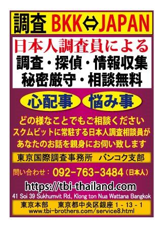 東京国際調査事務所バンコク支部の広告