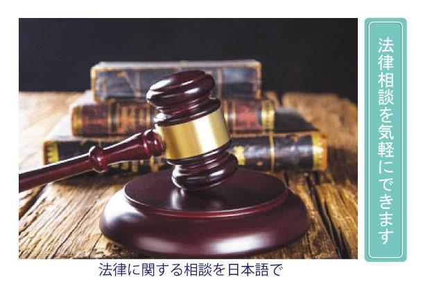 タイ在住支援法律事務所は法律相談を気軽にできます