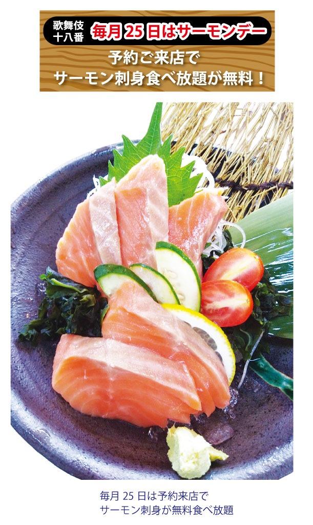 「歌舞伎十八番」では毎月25日に超太っ腹企画「サーモンデー」を開催