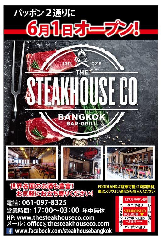STEAKHOUSE COの広告