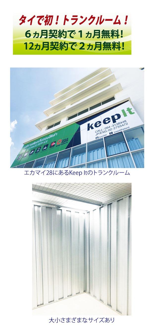 タイで初!トランクルーム!「Keep-It」