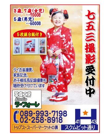 バンコクの日系写真スタジオ「ラ・フォーレ」の広告