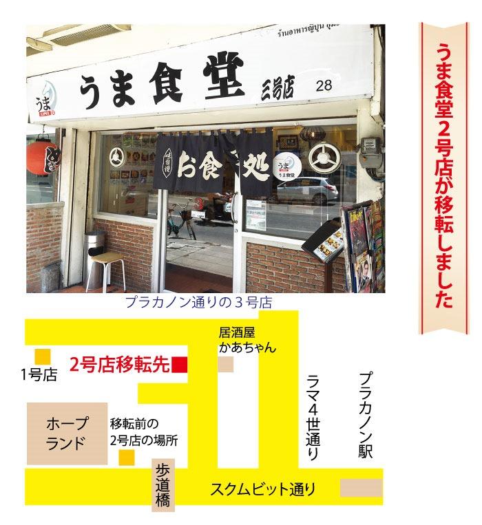 うま食堂2号店が移転しました