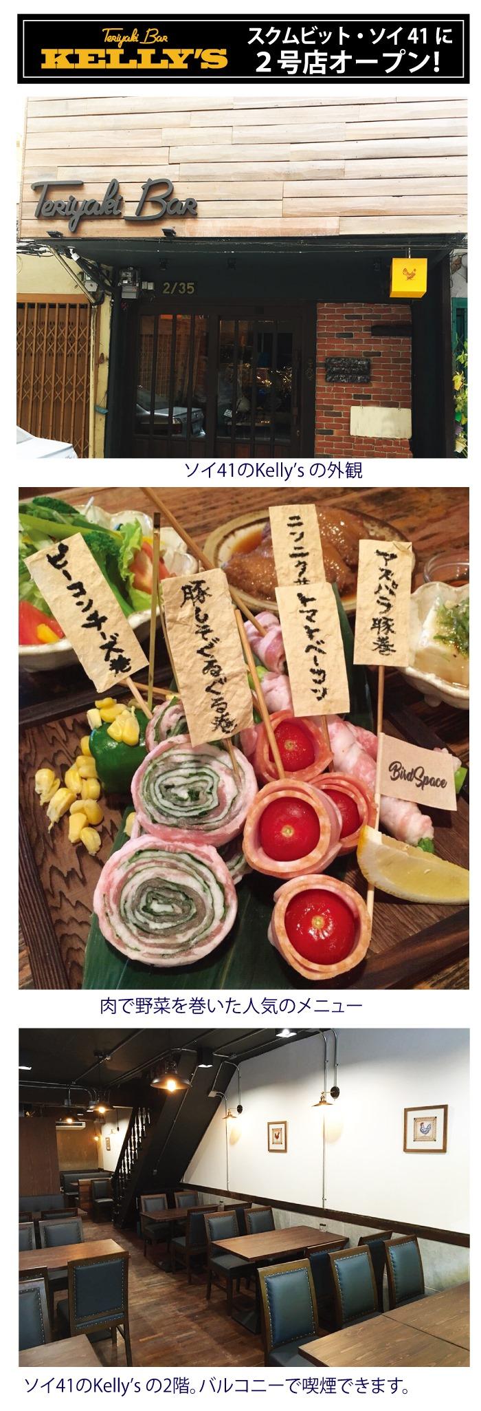 スクムビット・ソイ41に「テリヤキバー・ケリーズ」2号店オープン!