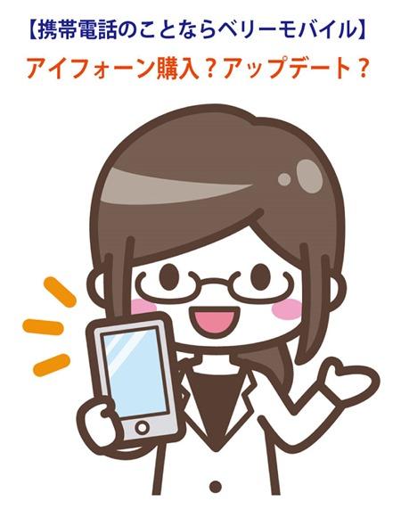 携帯電話のことならベリーモバイル、アイフォーン購入?アップデート?