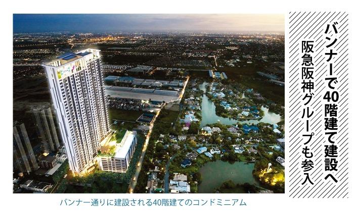 バンナーで40階建て建設へ、阪急阪神グループも参入