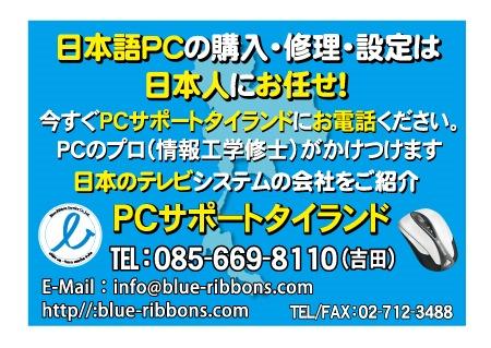 BLUE RIBBON SERVICE社の広告