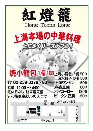 中国の家庭料理の店「紅燈籠」の広告