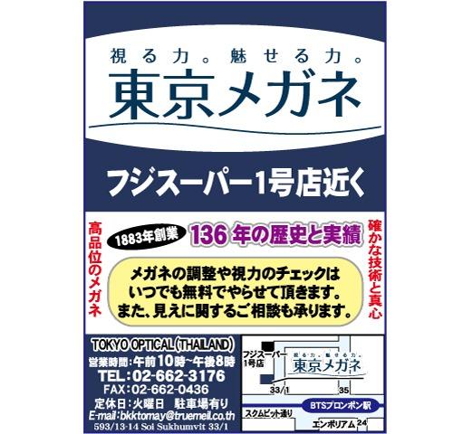 東京メガネの広告