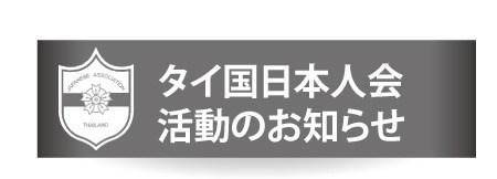タイ国日本人会 活動のお知らせ2019年3月5日
