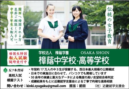 樟蔭中学校・高等学校 (大阪府・東大阪市)の広告