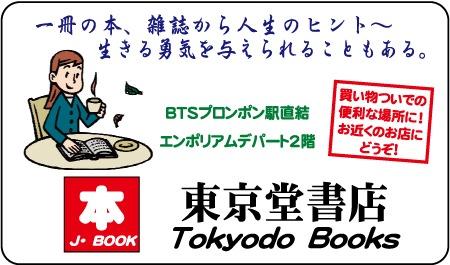 「東京堂書店」の広告