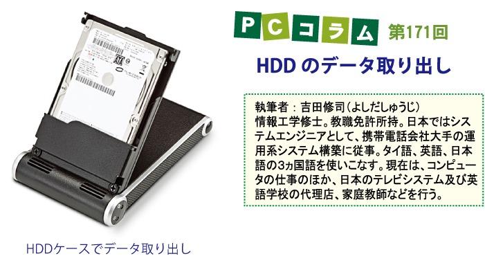 PCサポートタイランドのコラム第171回は「HDDのデータ取り出し」