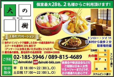 日本料理店「大の樹」の広告