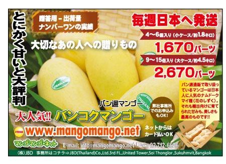 バン週マンゴーの広告