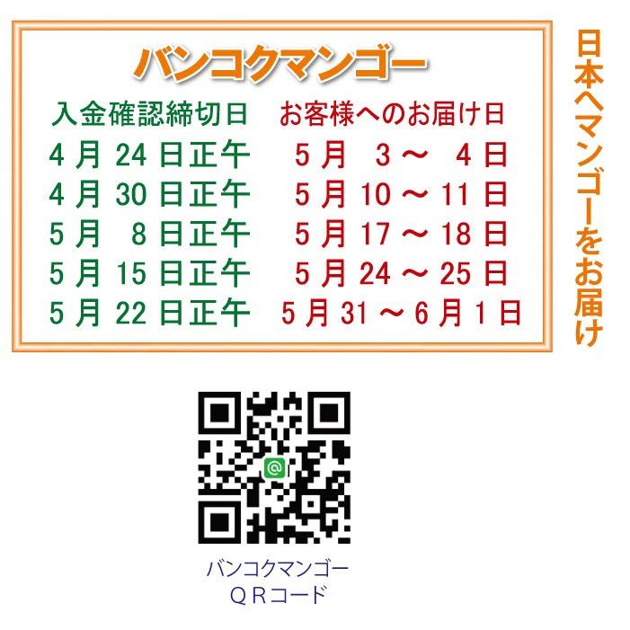 「バンコクマンゴー」で日本へマンゴーをお届け