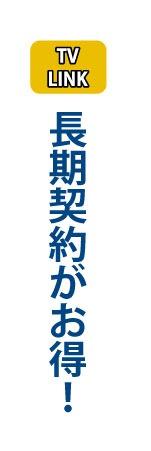 「TV LINK」は長期契約がお得!