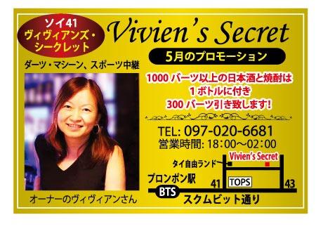 Vivien's Secretの広告