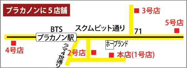 BTSプラカノン駅の徒歩圏内に5店舗展あります