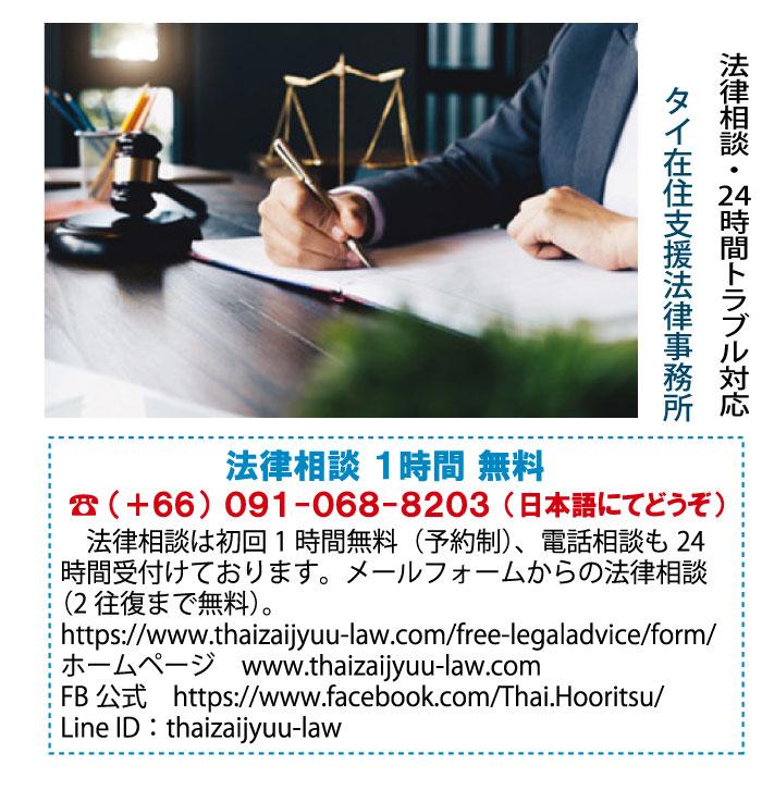 タイ在住支援法律事務所は法律相談・24時間トラブル対応