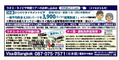 「びざ@ばんこく」の広告