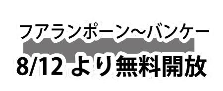 フアランポーン~バンケー8/12より無料開放