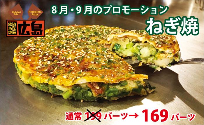 お好み焼広島の8月と9月のプロモーションはねぎ焼(通常199バーツ→169