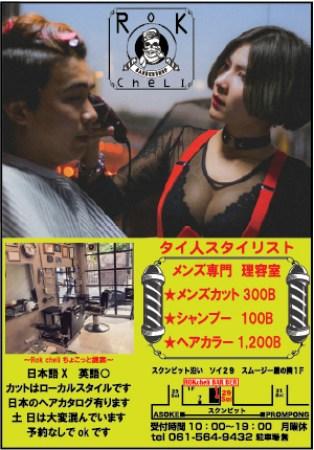 RoK cheLi(ロックチェリー)の広告