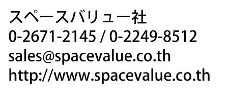スペースバリュー社の広告