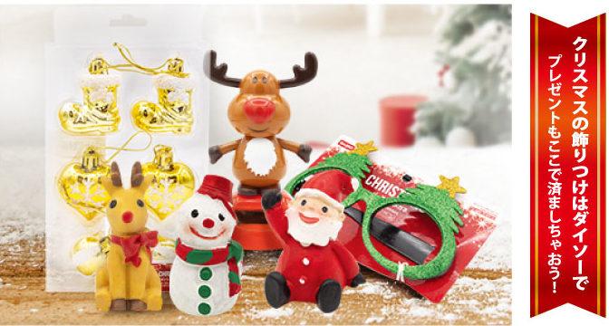 可愛いクリスマスの飾りもあります