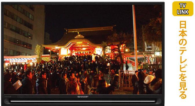 タイで日本のテレビをリアルタイム視聴