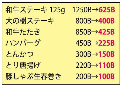 日本料理店「大の樹」では2月は肉料理が何と半額!
