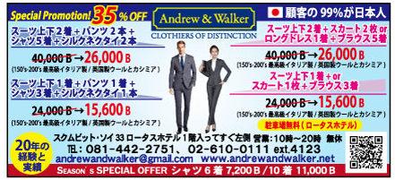 アンドリュー&ウォーカーの広告