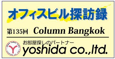 ヨシダ不動産のバンコクオフィスビル探訪録シリーズ第135回は「コラムバンコク」