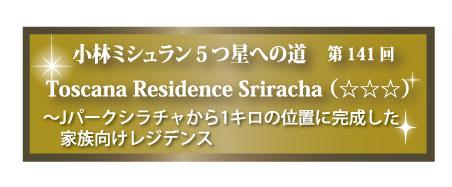 小林ミシュラン 5つ星への道、第141回は「トスカーナ・レジデンス・シラチャ」