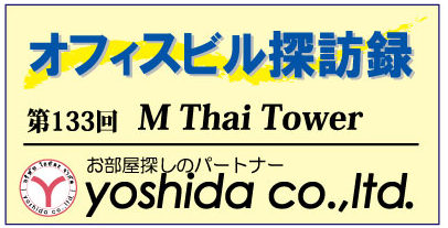 ヨシダ不動産のバンコクオフィスビル探訪録シリーズ第133回は「Mタイ タワー」