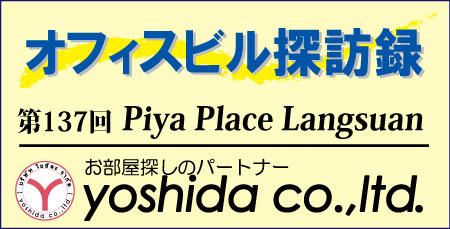 ヨシダ不動産のバンコクオフィスビル探訪録シリーズ第137回は「ピヤ・プレイス・ランスアン」