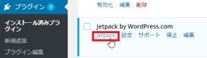 Jetpack有効になっているか確認