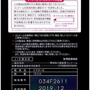 Okamoto 岡本 Love Dome 女性守護者 12片裝 (日本版)
