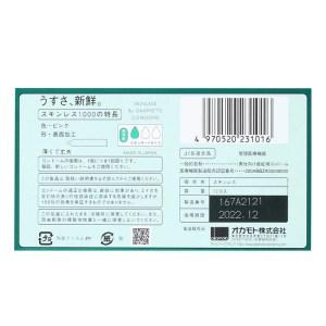 Okamoto 岡本 Skinless1000 12片裝 (日本版)